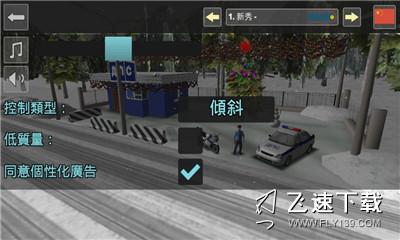 交通警察模拟器破解版