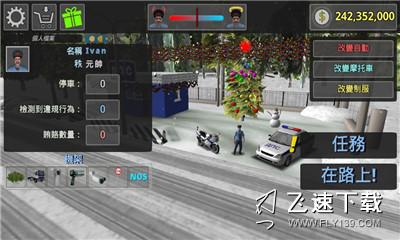 交通警察模拟器无限金币版界面截图预览