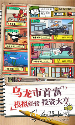 皮皮虾传奇红包版界面截图预览