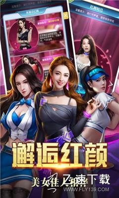 王牌大富翁九游版界面截图预览