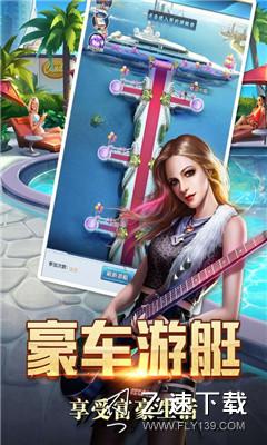 王牌大富翁九游版