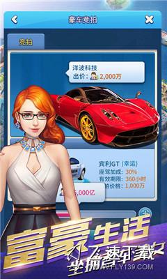大富豪3H5界面截图预览