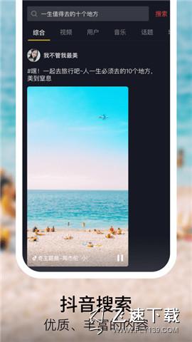 抖音9.4.0界面截图预览