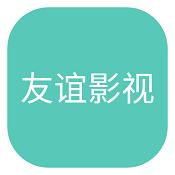 友谊影视手机版下载-友谊影视免费下载V2.1.3