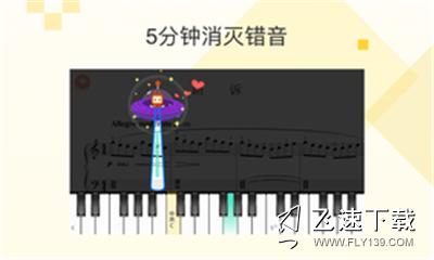 乐意练琴界面截图预览