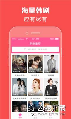 韩剧tv全红版本界面截图预览