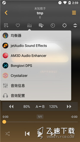 jetAudio中文版