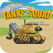 坦克队 V1.1.0