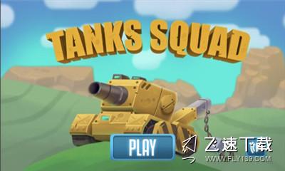 坦克队界面截图预览