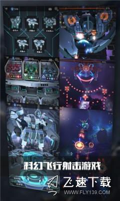 银河机战界面截图预览