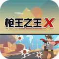 枪王之王X手游下载-枪王之王X安卓版下载V1.0.1