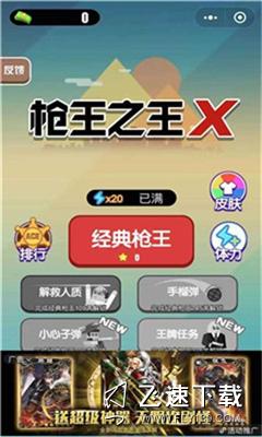 枪王之王X界面截图预览