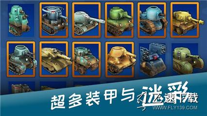 坦克大逃杀界面截图预览