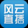 风云直播app下载-风云直播安卓版下载V6.7.7