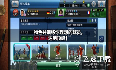 实况球会经理人ios版界面截图预览