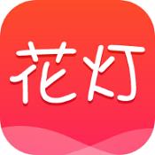 花灯聊天交友app下载-花灯聊天交友直播平台下载V1.2.11
