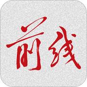 前线APP下载-前线最新版下载V1.1.1