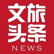 文旅新闻 V1.0.1