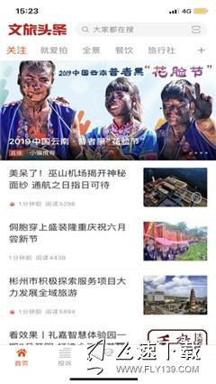 文旅新闻界面截图预览