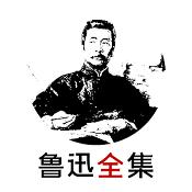 鲁迅全集 V2.5.6
