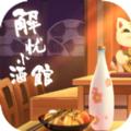 解忧小酒馆手机版下载-解忧小酒馆最新版下载v1.0
