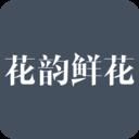 花韵鲜花APP下载-花韵鲜花手机版下载V4.1.3