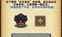 不思议迷宫东方的神龛提交什么道具 不思议迷宫东方神龛奖励一览