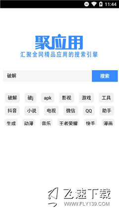 聚应用破解版界面截图预览