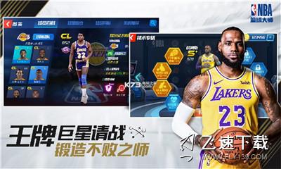 NBA篮球大师2020界面截图预览