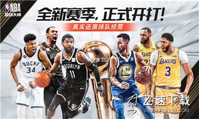 NBA篮球大师2020
