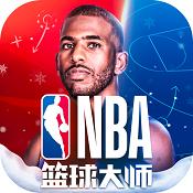 NBA篮球大师2020苹果版下载-NBA篮球大师2020iOS版下载v2.5.17