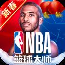 NBA篮球大师2020小米版下载-NBA篮球大师2020小米手机版下载v2.5.16