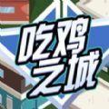 吃鸡之城破解版下载-吃鸡之城手机破解版下载V3.5.00