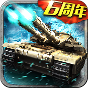 坦克风云OL手游下载-坦克风云OL手机版下载V1.6.12