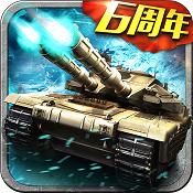 坦克风云OL九游版下载-坦克风云OL九游最新版下载V1.6.12