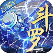 斗罗诸神战仙最新版下载-斗罗诸神战仙手机版下载V7.04.0