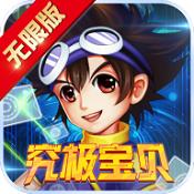 究极宝贝无限手游下载-究极宝贝无限最新版下载V1.0.5