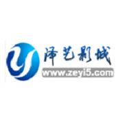 泽艺影城安卓版下载-泽艺影城官方版下载V1.3.8