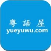 粤语屋最新版下载-粤语屋手机版下载V1.0.1