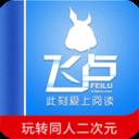 飞卢小说免费版下载-飞卢小说最新版下载V3.2.6