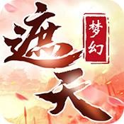 梦幻遮天官方版下载-梦幻遮天手游下载V1.0.0