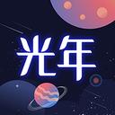 光年APP下载-光年手机版下载V1.1.2
