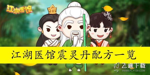 江湖医馆震灵丹配方攻略