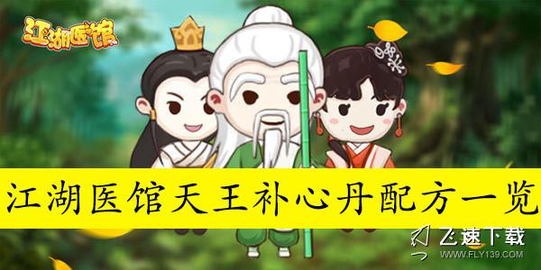 江湖医馆天王补心丹配方攻略