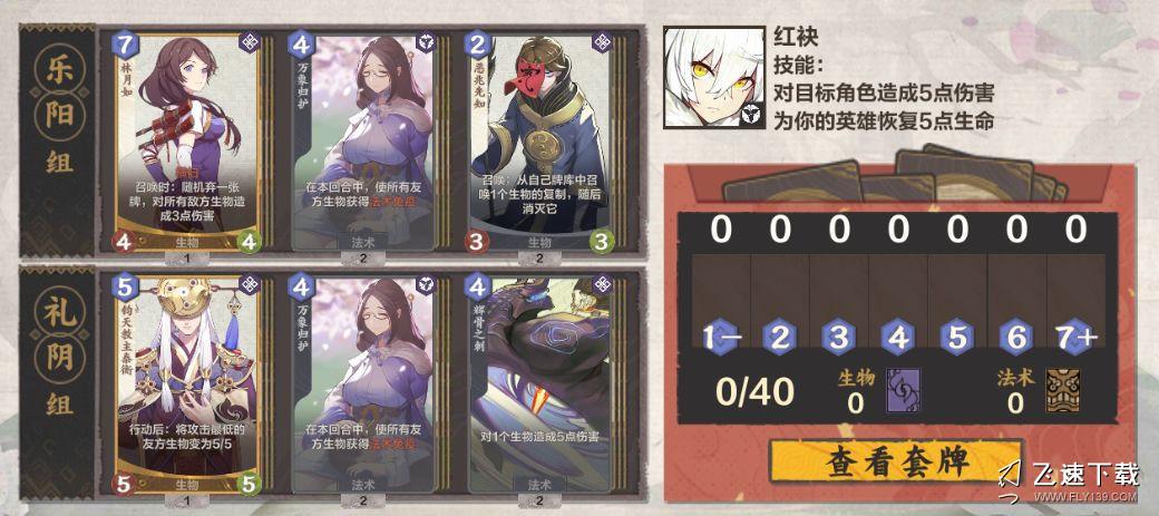 仙剑奇侠传九野论剑台玩法攻略