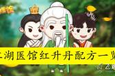 江湖医馆红升丹配方攻略