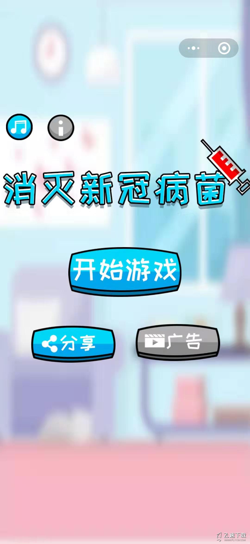 《消灭新冠病毒》小游戏上线,全民抗击疫情!【1】