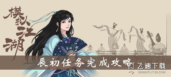 模拟江湖辰初任务事件攻略大全