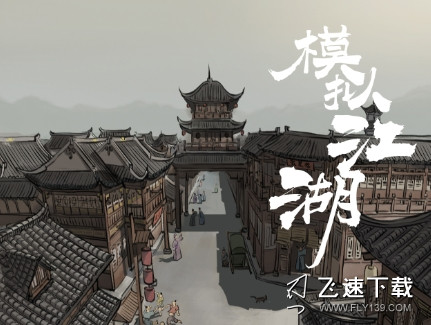 模拟江湖寺庙小姐加魅力攻略