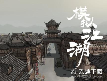 模拟江湖三大书籍攻略